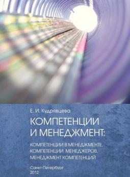 Компетенции и менеджмент: компетенции в менеджменте, компетенции менеджеров, менеджмент компетенций